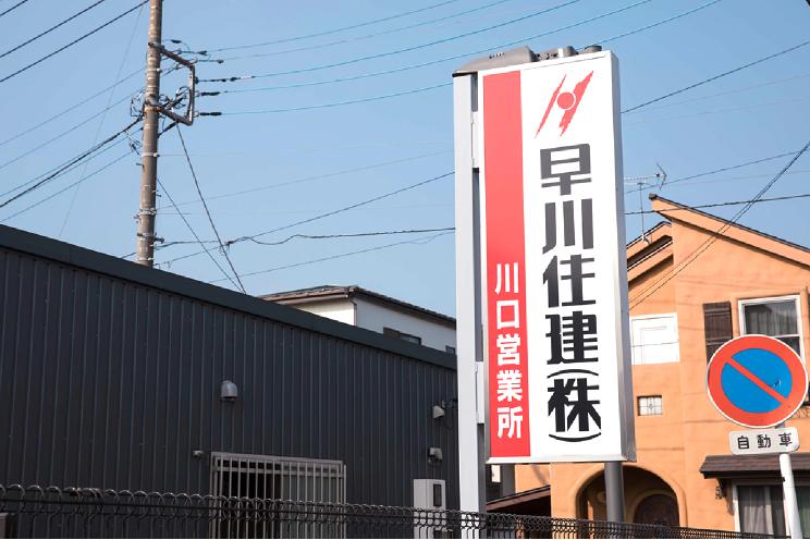 川口営業所 写真2